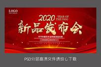 2020红色大气新品发布会背景板