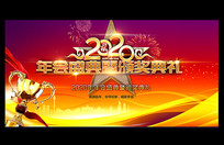 2020年度盛典颁奖晚会背景设计图片