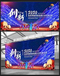 2020年企业年会背景展板