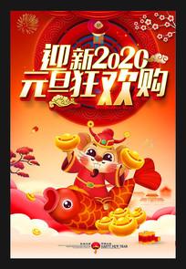 2020年鼠年春节元旦购物促销海报