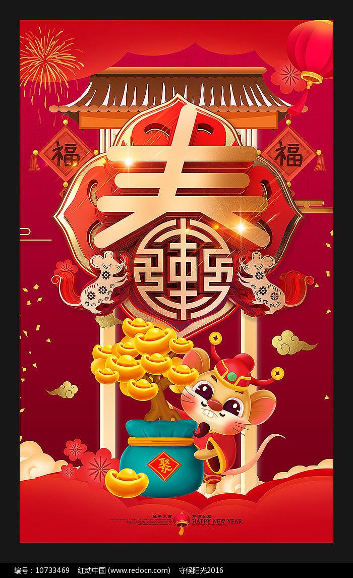 2020年鼠年大吉福鼠迎春新年元旦海报图片