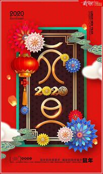 2020年元旦节海报设计