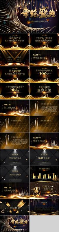 2020企业年度颁奖典礼PPT模板