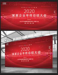 2020企业年终总结大会背景展板