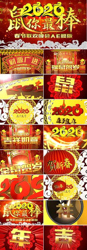 2020鼠年春节联欢晚会片头AE模版