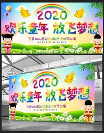 2020鼠年多彩卡通幼儿小学新年元旦晚会