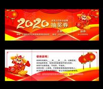 2020鼠年新年抽奖券