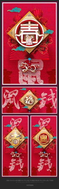 2020鼠年新年宣传海报设计