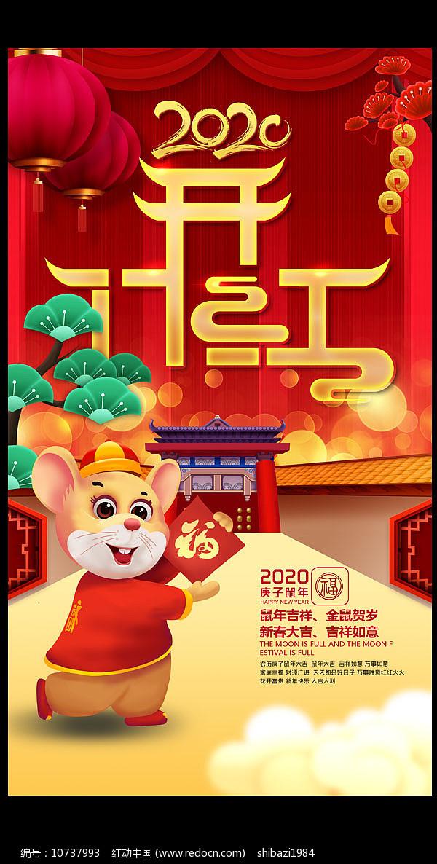 2020鼠年宣传海报设计图片
