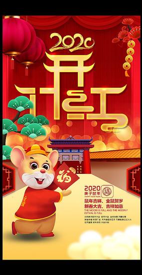 2020鼠年宣传海报设计