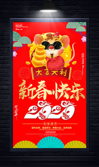 2020新春大吉鼠年海报设计