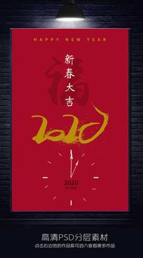 2020新春鼠年海报设计