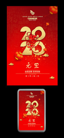 2020元旦节日海报设计