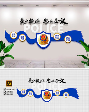 秉公执法警营公安局司法文化墙标语文化墙