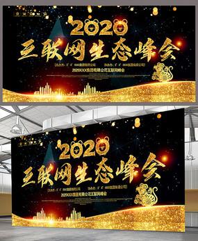 创意2020互联网峰会活动背景板