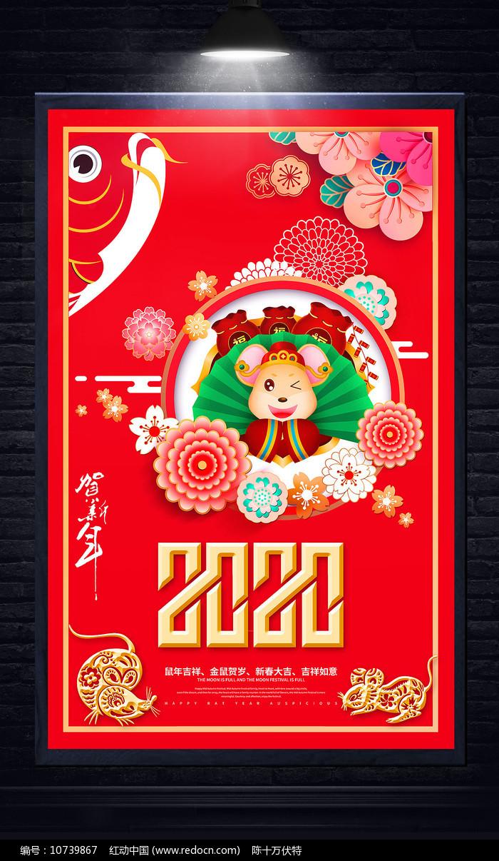创意鼠年宣传海报图片