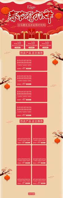 春节不打烊淘宝首页模板 PSD