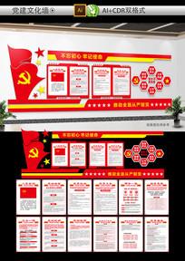 党员活动室文化墙背景墙设计