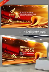 大气红色年会主题背景展板