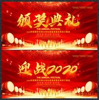 大气红色企业迎战2020颁奖典礼背景板