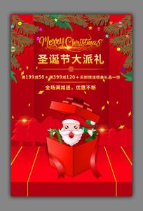 大气红色圣诞节促销海报