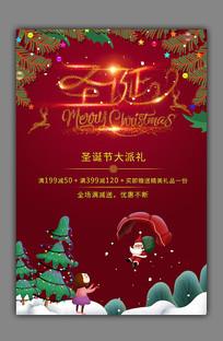 高端大气圣诞节促销海报设计