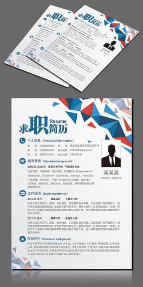 个性创意蓝色三角形个人求职简历设计