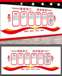 工会党建文化墙设计