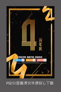 黑金4周年庆设计海报