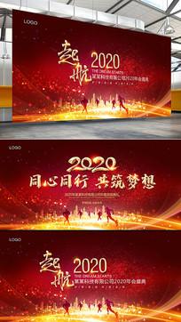 红色2020企业年会背景板