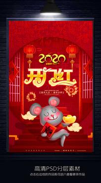 红色2020鼠年开门红宣传海报