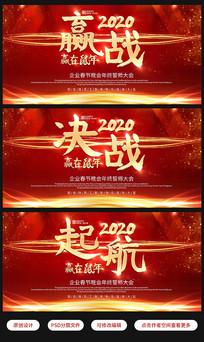 红色喜庆2020鼠年企业年会背景展板