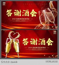 红色喜庆感恩答谢酒会舞台背景展板