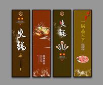 火锅美食展板