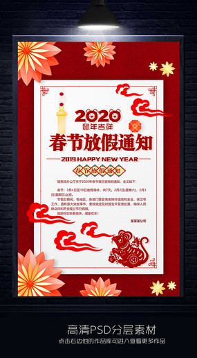 简约2020春节放假通知宣传海报