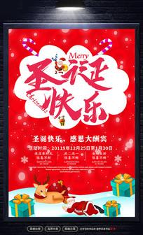 简约圣诞节宣传海报