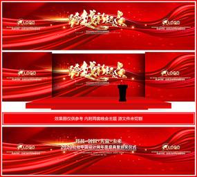 跨年2020企业年会舞台背景展板设计