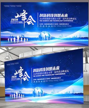 蓝色2020企业峰会活动背景展板