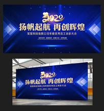 蓝色高端企业会议舞台背景年会舞台背景板