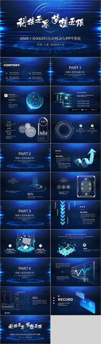 蓝色互联网峰会PPT模板