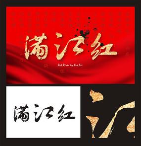 满江红书法设计字体