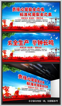企业安全生产文化墙展板模板设计 PSD