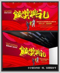 企业颁奖典礼海报设计PSD素材