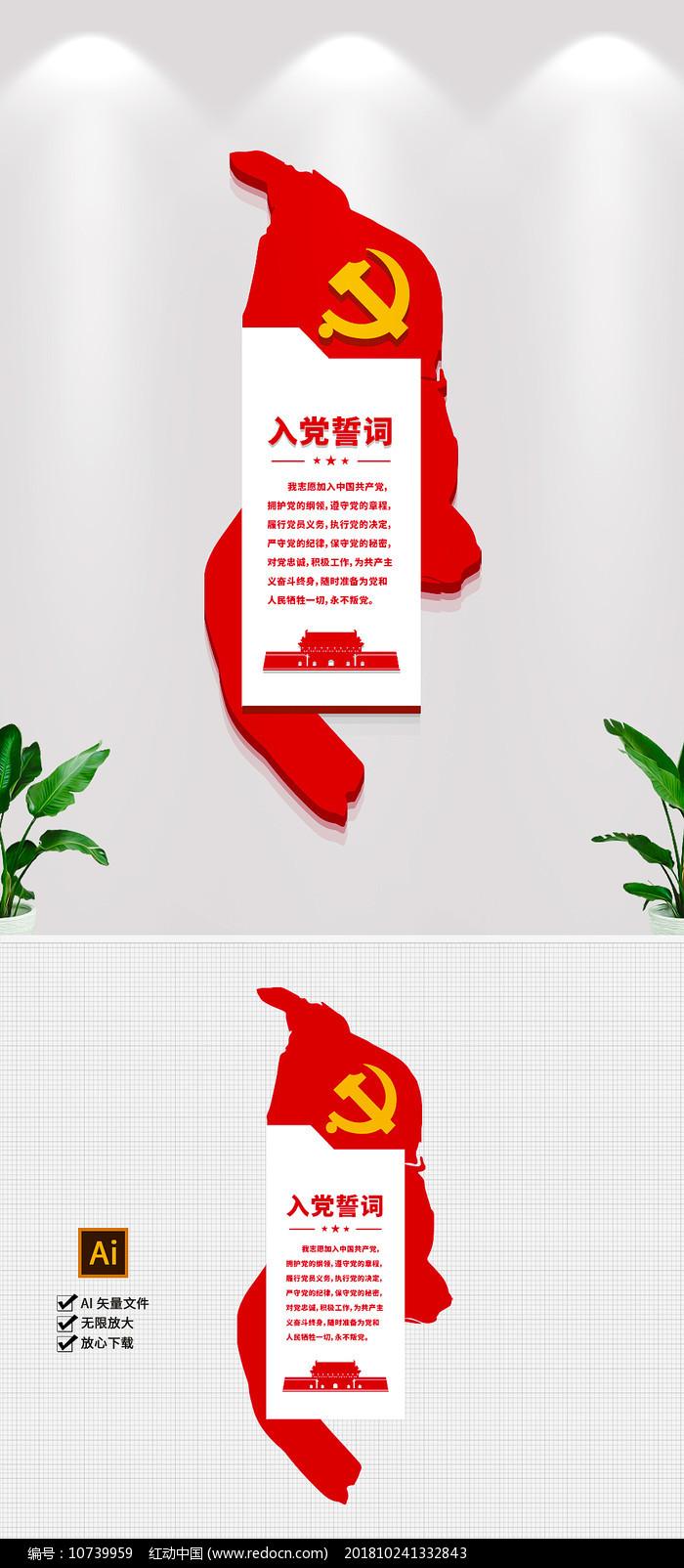 竖版入党誓词不忘初心牢记使命党建文化墙图片