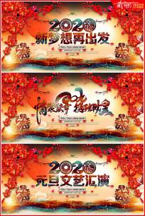水墨2020年鼠年春节晚会背景展板
