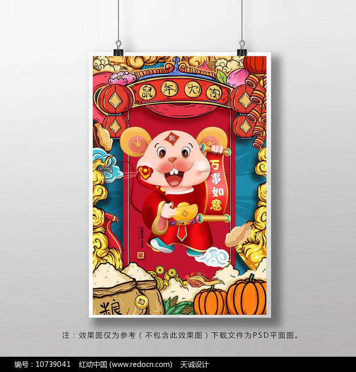 鼠年大吉海报设计图片