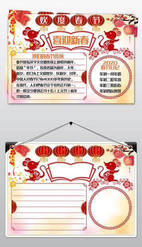 原创手绘2020欢度春节小抄报