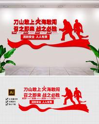 原创消防安全形象精神救援队国家消防文化墙