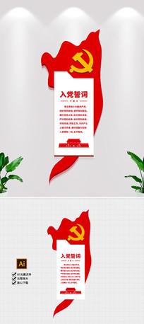 原创小型党建展板立体党建文化墙走廊宣传栏