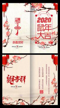 中国风2020鼠年贺卡设计